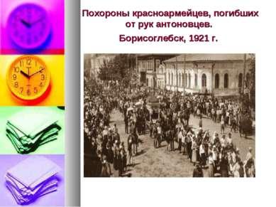 Похороны красноармейцев, погибших от рук антоновцев. Борисоглебск, 1921 г.