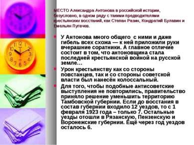 МЕСТО Александра Антонова в российской истории, безусловно, в одном ряду с та...