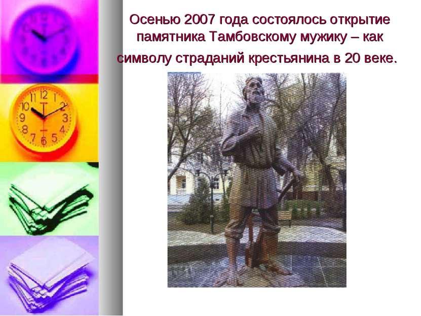 Осенью 2007 года состоялось открытие памятника Тамбовскому мужику – как симво...