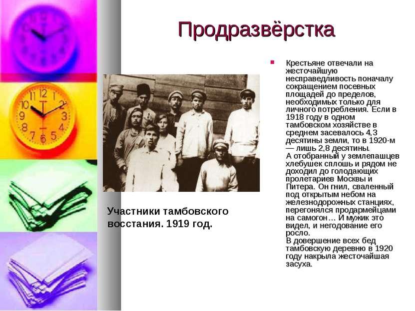 Продразвёрстка Участники тамбовского восстания. 1919 г. Крестьяне отвечали на...