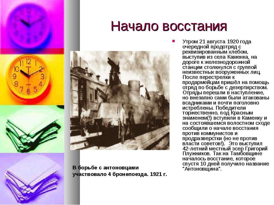 Начало восстания Утром 21 августа 1920 года очередной продотряд с реквизирова...