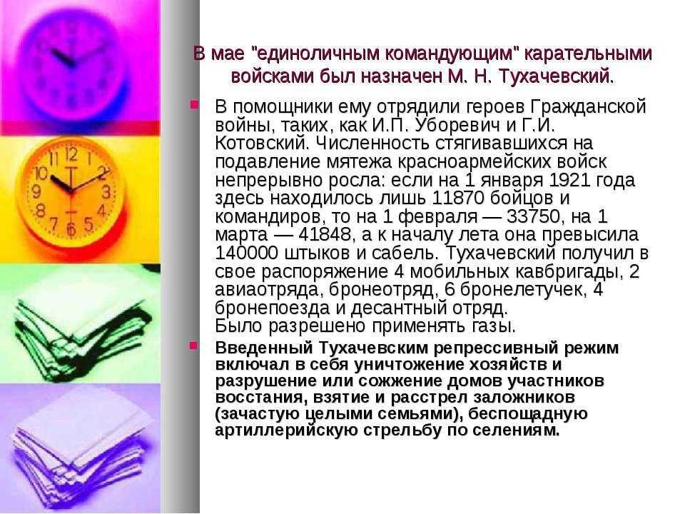 """В мае """"единоличным командующим"""" карательными войсками был назначен М. Н. Туха..."""