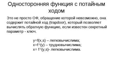 Односторонняя функция с потайным ходом Это не просто ОФ, обращение которой не...