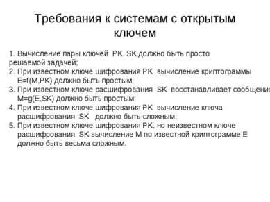 Требования к системам с открытым ключем 1. Вычисление пары ключей PK, SK долж...