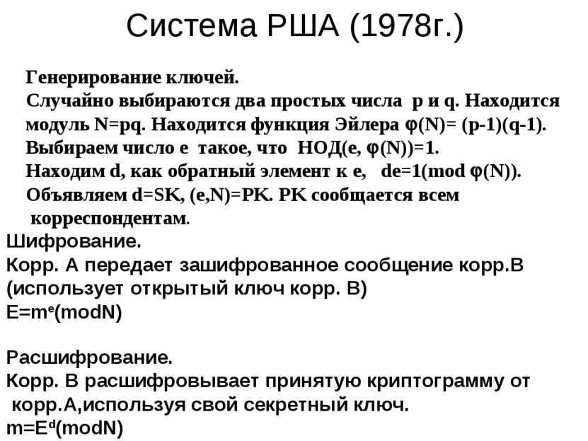 Система РША (1978г.) Генерирование ключей. Случайно выбираются два простых чи...
