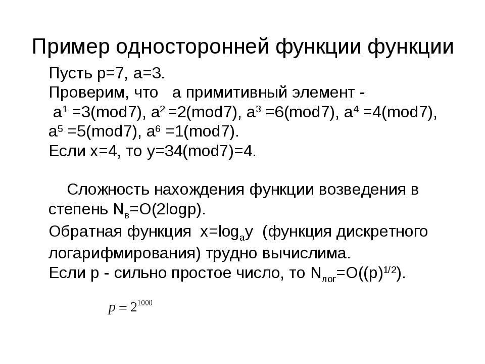 Пример односторонней функции функции Пусть p=7, a=3. Проверим, что a примитив...