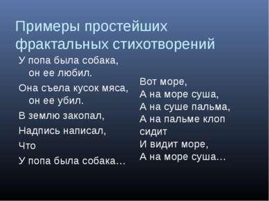 Примеры простейших фрактальных стихотворений Упопа была собака, онеелюбил....