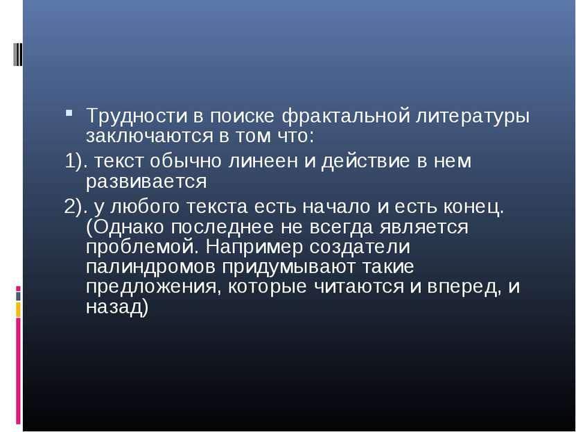 Трудности в поиске фрактальной литературы заключаются в том что: 1). текст об...