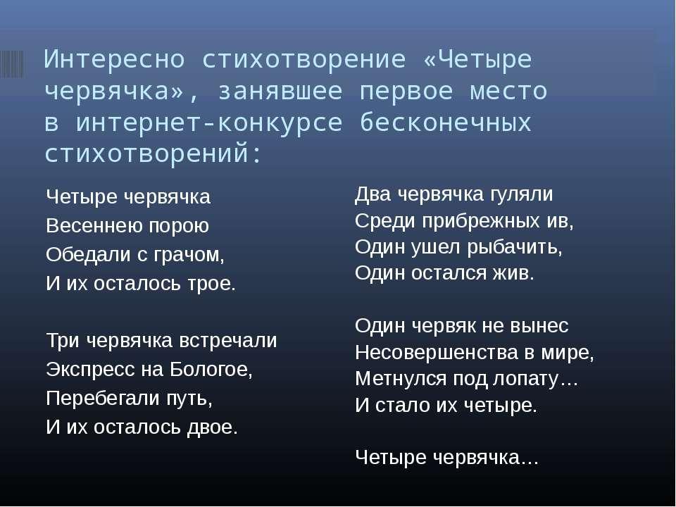 Интересно стихотворение «Четыре червячка», занявшее первое место винтернет-к...