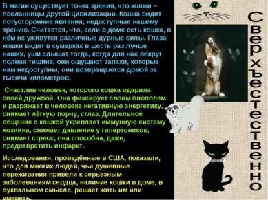 В магии существует точка зрения, что кошки – посланницы другой цивилизации. К...