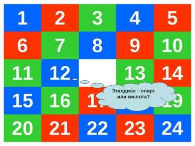 Этандиол – спирт или кислота? 1 2 3 4 5 6 7 8 9 10 11 12 13 14 15 16 17 18 19...