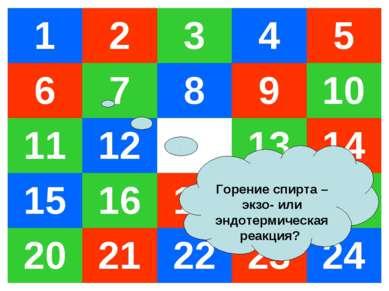 Горение спирта –экзо- или эндотермическая реакция? 1 2 3 4 5 6 7 8 9 10 11 12...