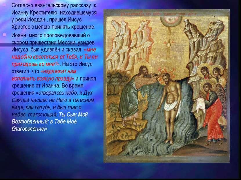 Согласно евангельскому рассказу, к Иоанну Крестителю, находившемуся у реки Ио...