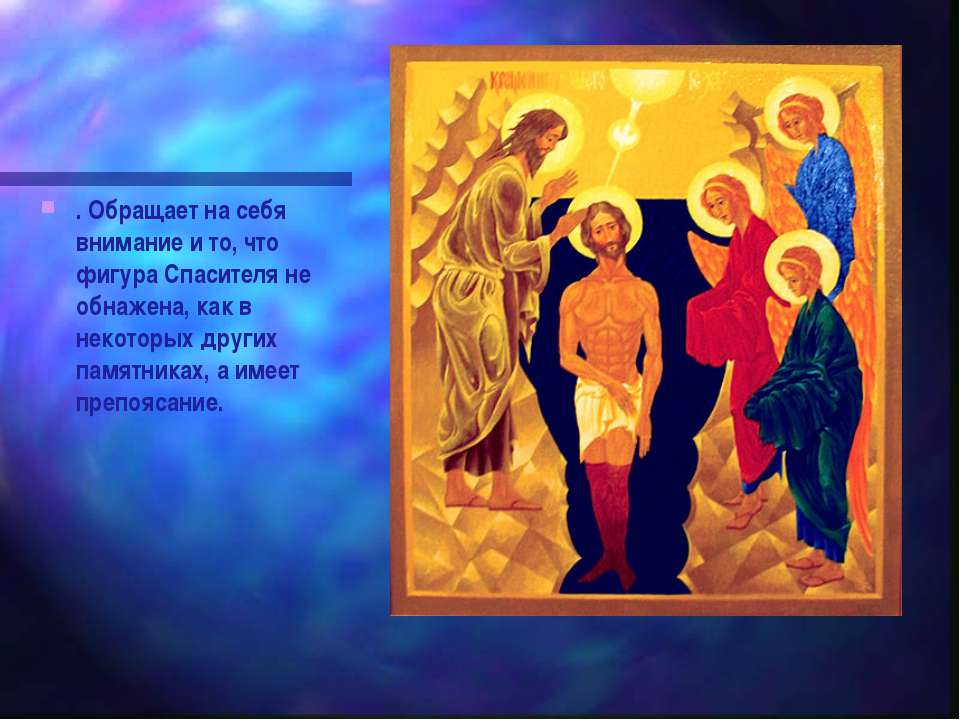 . Обращает на себя внимание и то, что фигура Спасителя не обнажена, как в нек...