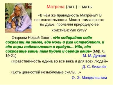 Матрёна (лат.) – мать «В чём же праведность Матрёны? В нестяжательности. Може...