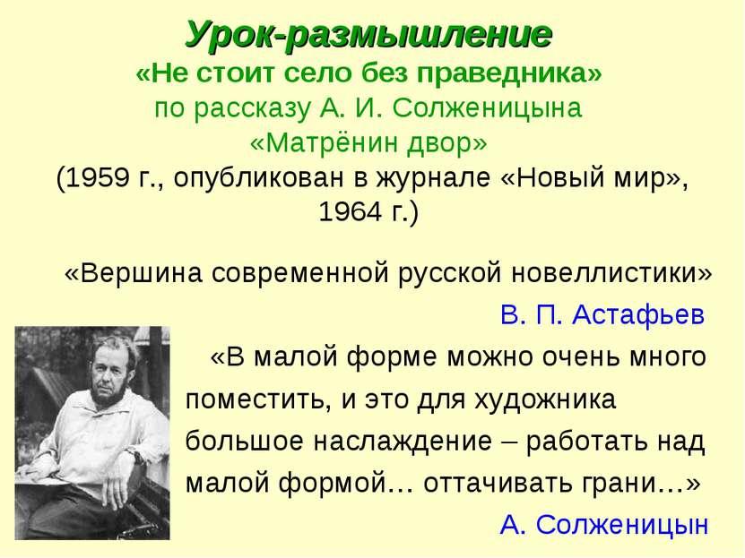 Урок-размышление «Не стоит село без праведника» по рассказу А. И. Солженицына...