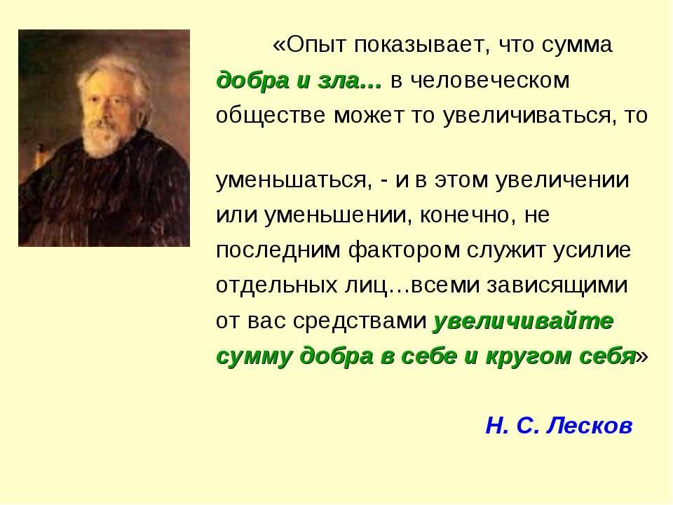 «Опыт показывает, что сумма добра и зла… в человеческом обществе может то уве...
