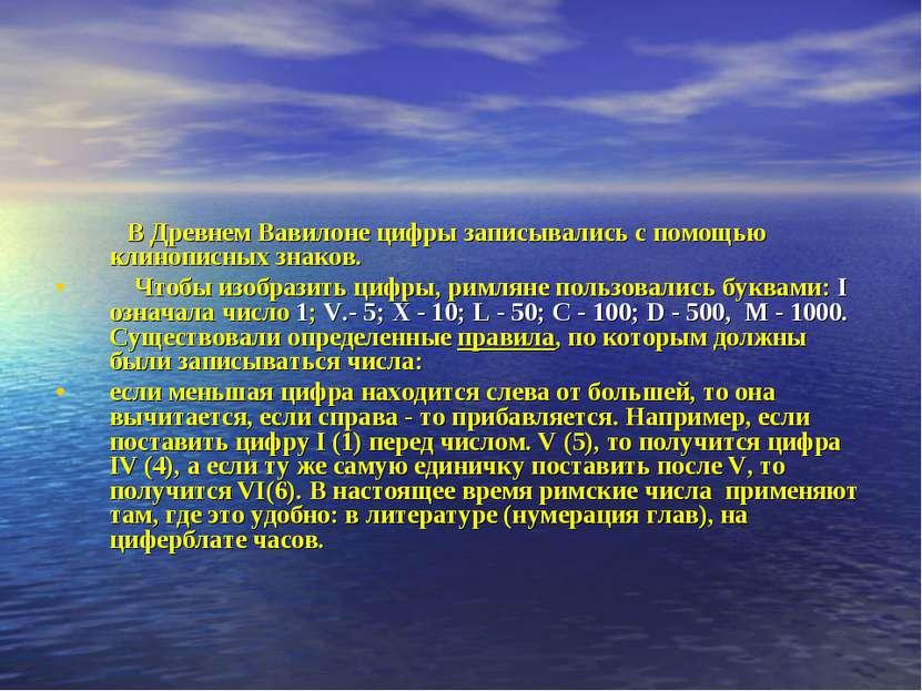 В Древнем Вавилоне цифры записывались с помощью клинописных знаков. Чтобы изо...