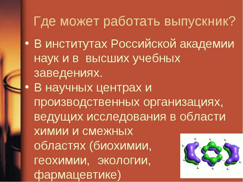 Где может работать выпускник? В институтах Российской академии наук и в высши...