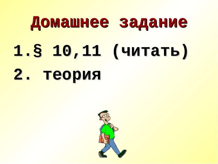 Домашнее задание § 10,11 (читать) теория
