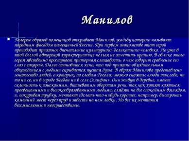 Манилов Галерею образов помещиков открывает Манилов, усадьбу которого называю...