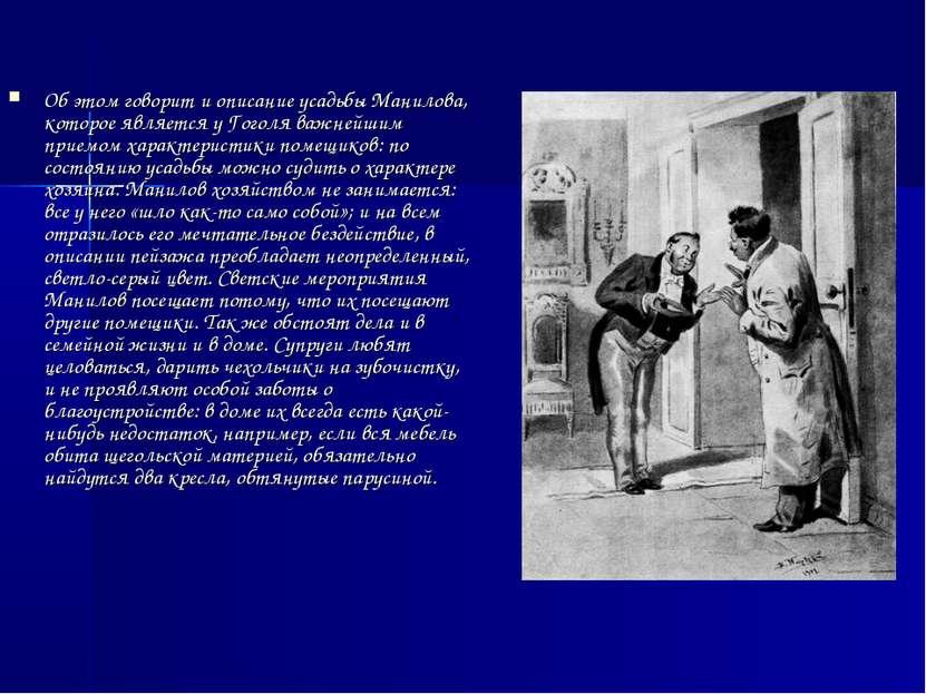Об этом говорит и описание усадьбы Манилова, которое является у Гоголя важней...