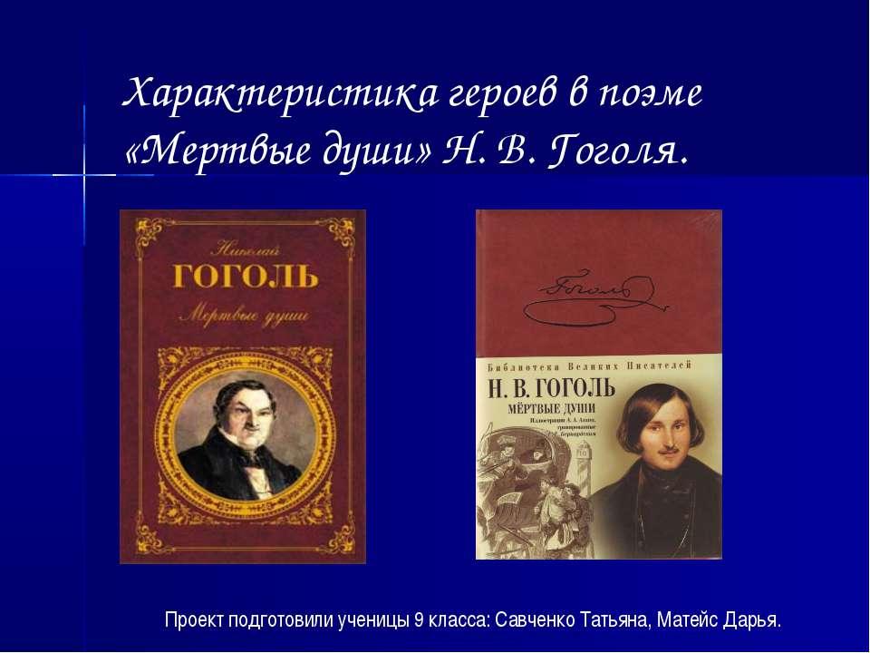 Характеристика героев в поэме «Мертвые души» Н. В. Гоголя. Проект подготовили...