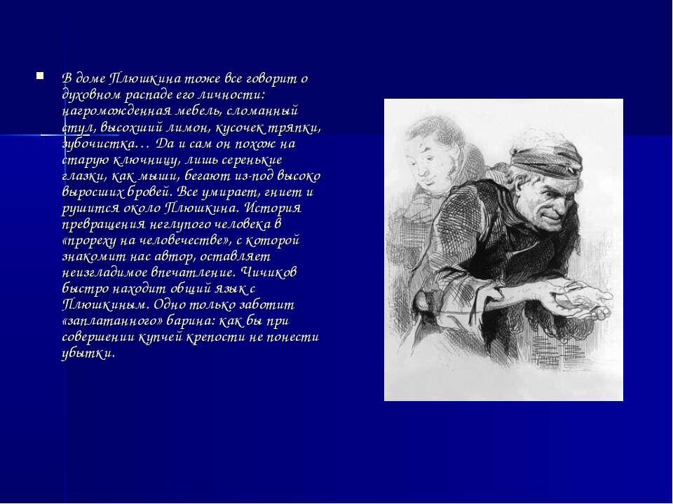 В доме Плюшкина тоже все говорит о духовном распаде его личности: нагроможден...