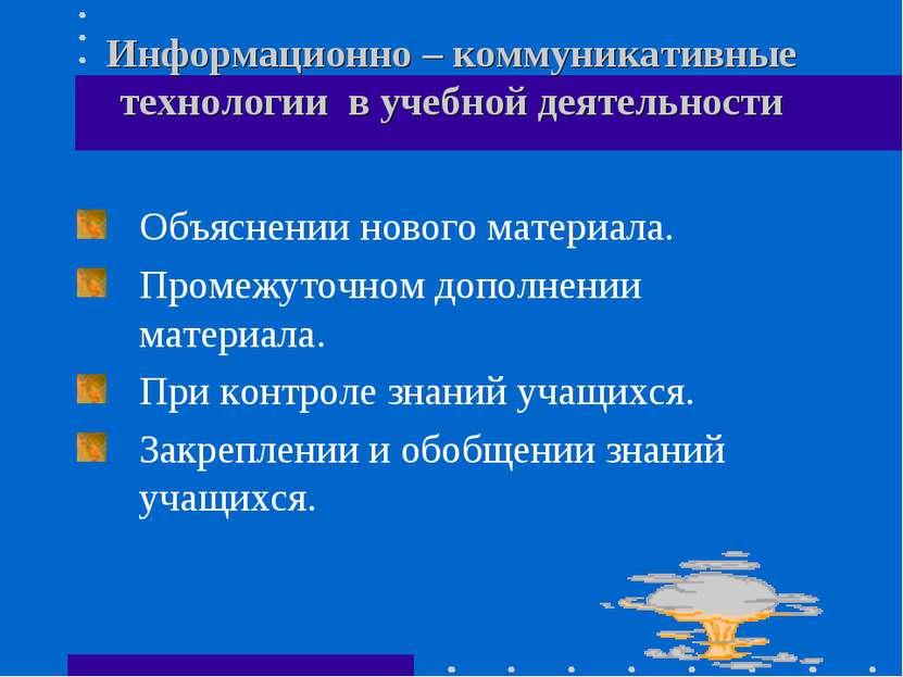 Информационно – коммуникативные технологии в учебной деятельности Объяснении ...