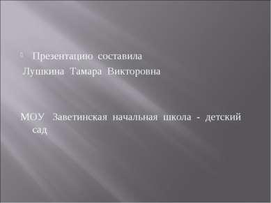 Презентацию составила Лушкина Тамара Викторовна МОУ Заветинская начальная шко...