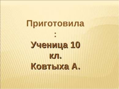 Приготовила: Ученица 10 кл. Ковтыха А. 2012 г.