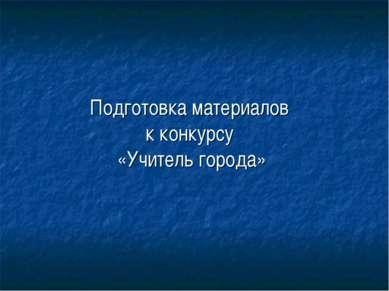Подготовка материалов к конкурсу «Учитель города»
