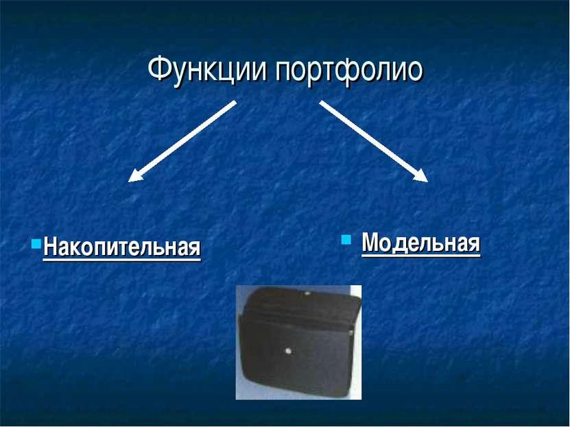 Функции портфолио Модельная Накопительная