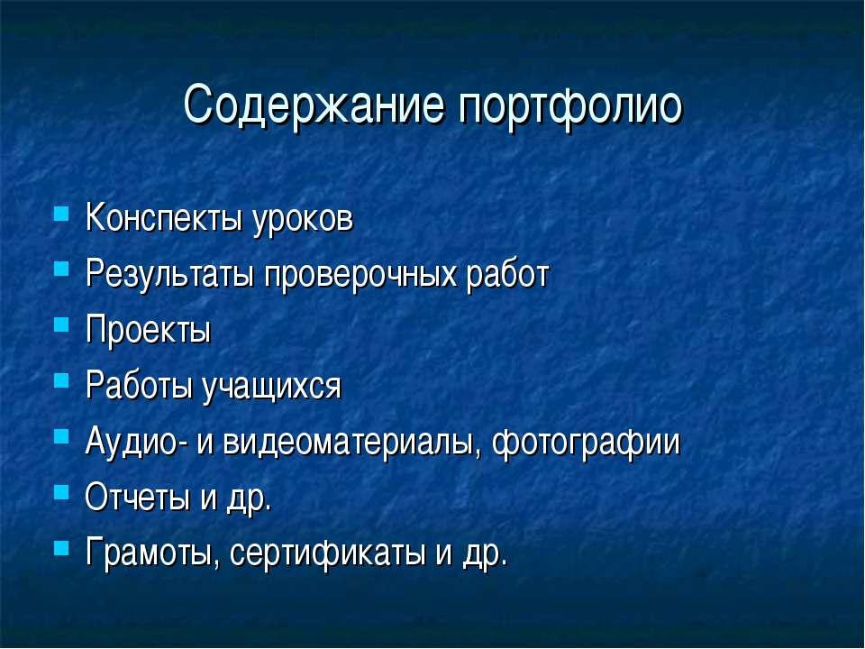 Содержание портфолио Конспекты уроков Результаты проверочных работ Проекты Ра...