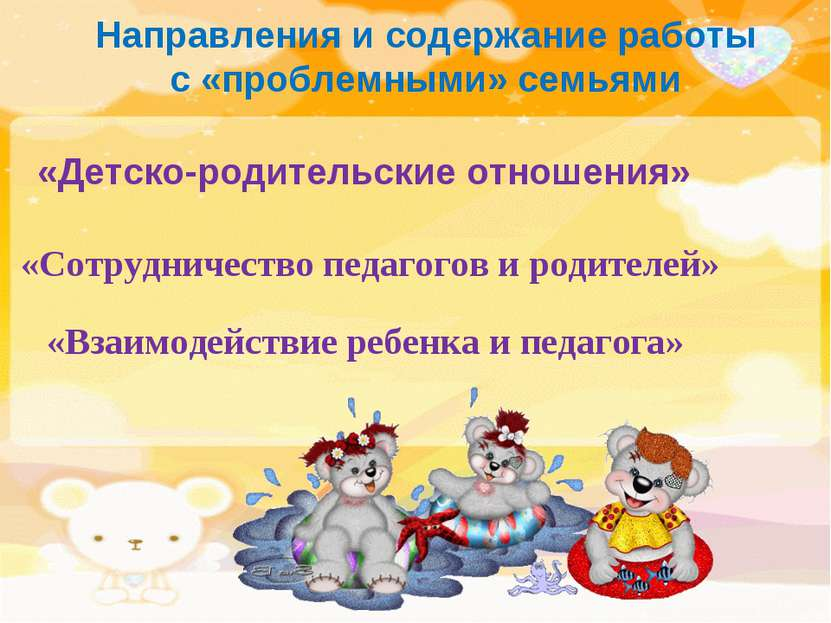 Направления и содержание работы с «проблемными» семьями «Детско-родительские ...