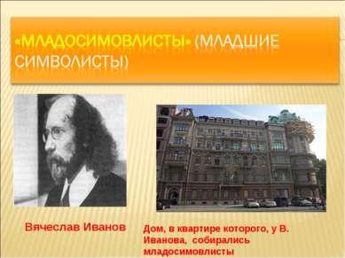 Вячеслав Иванов Дом, в квартире которого, у В. Иванова, собирались младосимов...