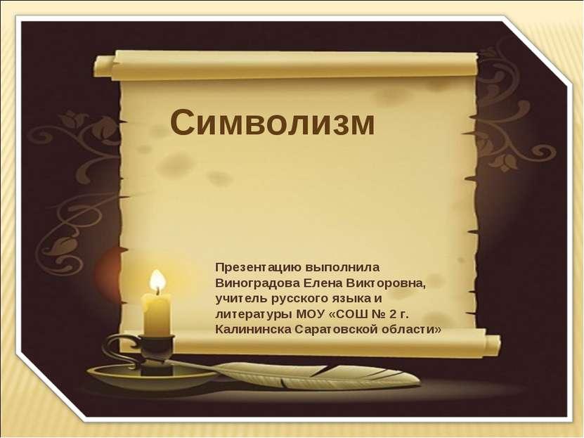 Символизм Презентацию выполнила Виноградова Елена Викторовна, учитель русског...