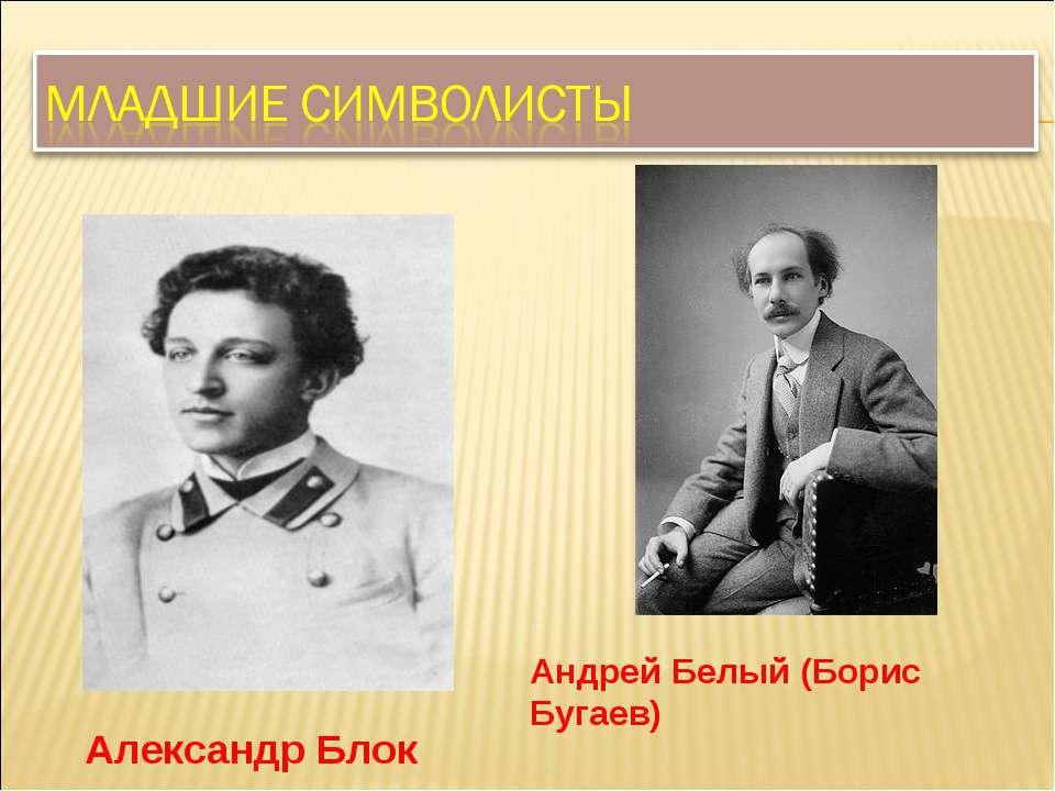 Александр Блок Андрей Белый (Борис Бугаев)