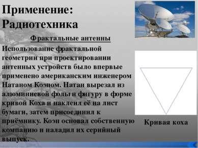 Применение: Радиотехника Фрактальные антенны Использование фрактальной геомет...