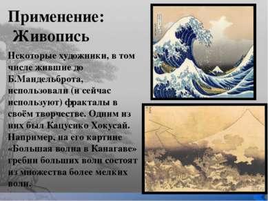 Применение: Живопись Некоторые художники, в том числе жившие до Б.Мандельброт...