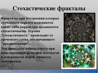 Стохастические фракталы Фракталы при построении которых случайным образом изм...
