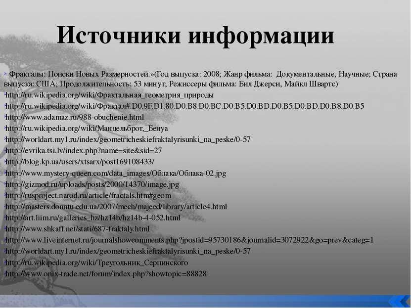 Источники информации «Фракталы: Поиски Новых Размерностей.»(Год выпуска: 2008...