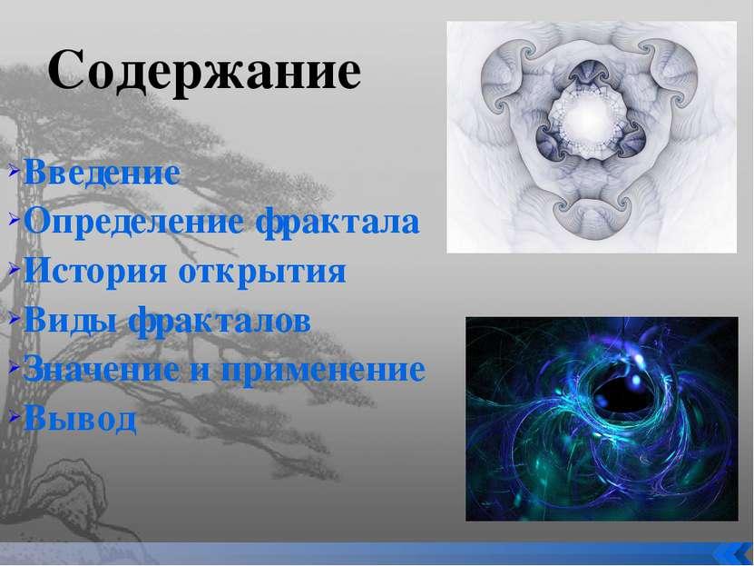 Содержание Введение Определение фрактала История открытия Виды фракталов Знач...