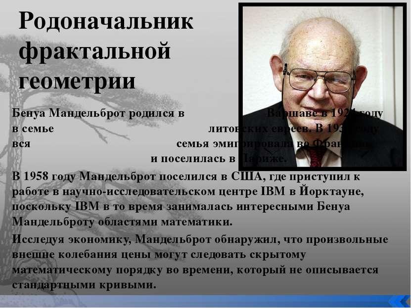 Родоначальник фрактальной геометрии Бенуа Мандельброт родился в Варшаве в 192...
