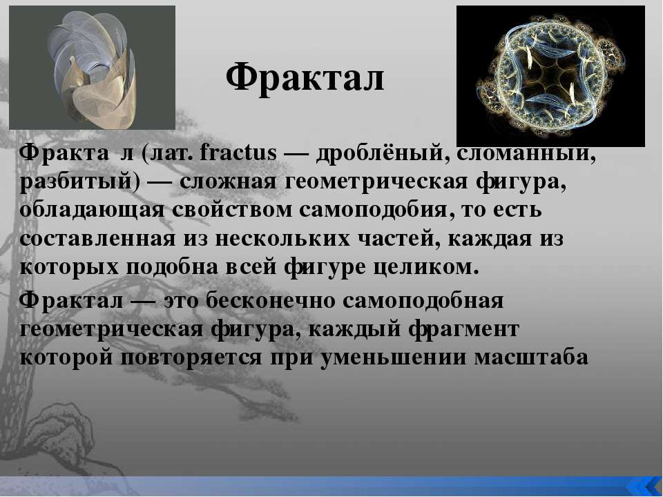 Фрактал Фракта л (лат. fractus — дроблёный, сломанный, разбитый) — сложная ге...