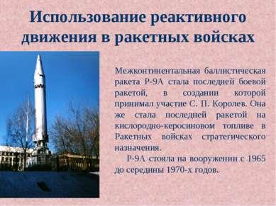 Использование реактивного движения в ракетных войсках Межконтинентальная балл...