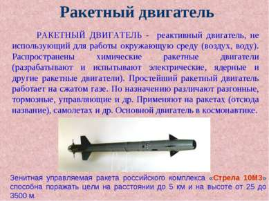 Ракетный двигатель Зенитная управляемая ракета российского комплекса «Стрела ...