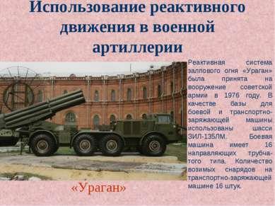 Использование реактивного движения в военной артиллерии Реактивная система за...