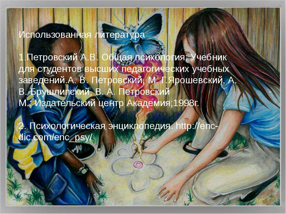 Использованная литература 1.Петровский А.В. Общая психология: Учебник для сту...