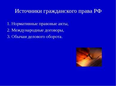 Источники гражданского права РФ 1. Нормативные правовые акты, 2. Международны...
